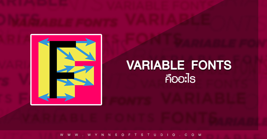 Variable fonts คืออะไร